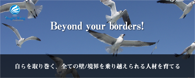 Beyond your borders!